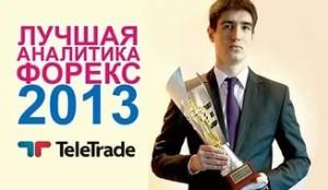 Лучшая Аналитика 2013 в компании TeleTrade