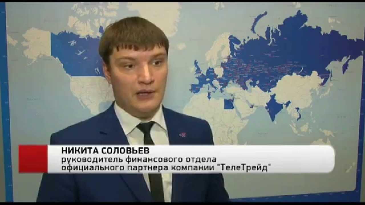 Репортаж о деятельности TeleTrаde (Телетрейд) в Перми