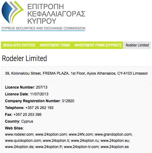 У любого брокера на официальном сайте обязательно должны быть ссылки на лицензии и регуляторов.