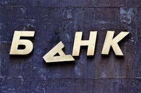 Украинские банки банкроты: продолжение следует