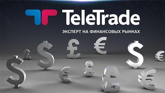 Телетрейд официальный сайт