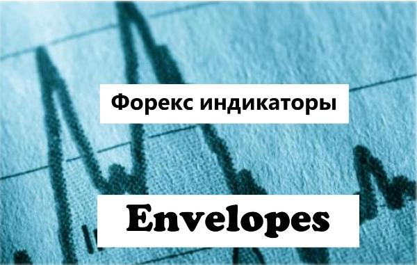 Трендовый индикатор Envelopes