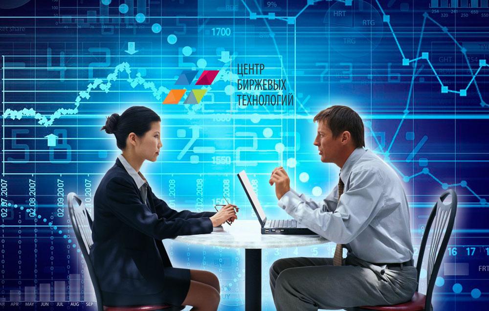 Центр Биржевых Техологий: будущее за финансами