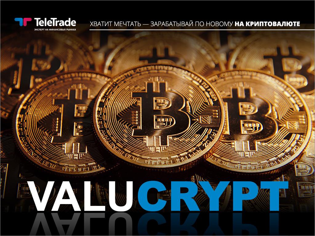 Вальюкрипт: отзывы профессиональных инвесторов