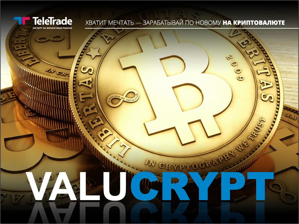 Вальюкрипт: Центр Биржевых Технологий развеет все сомнения