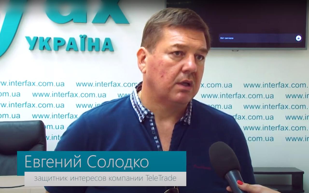 Евгений Солодко защитник брокера-мошенника Teletrade