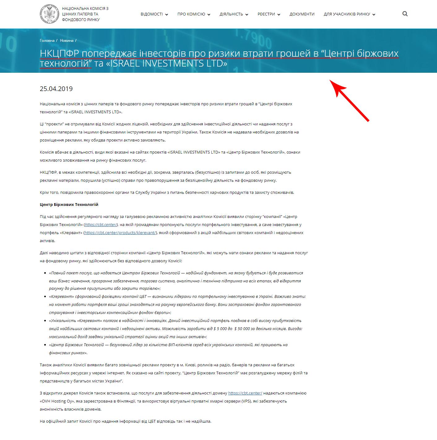 НКЦБФР предупреждает украинцев: риск потери денег в ЦБТ