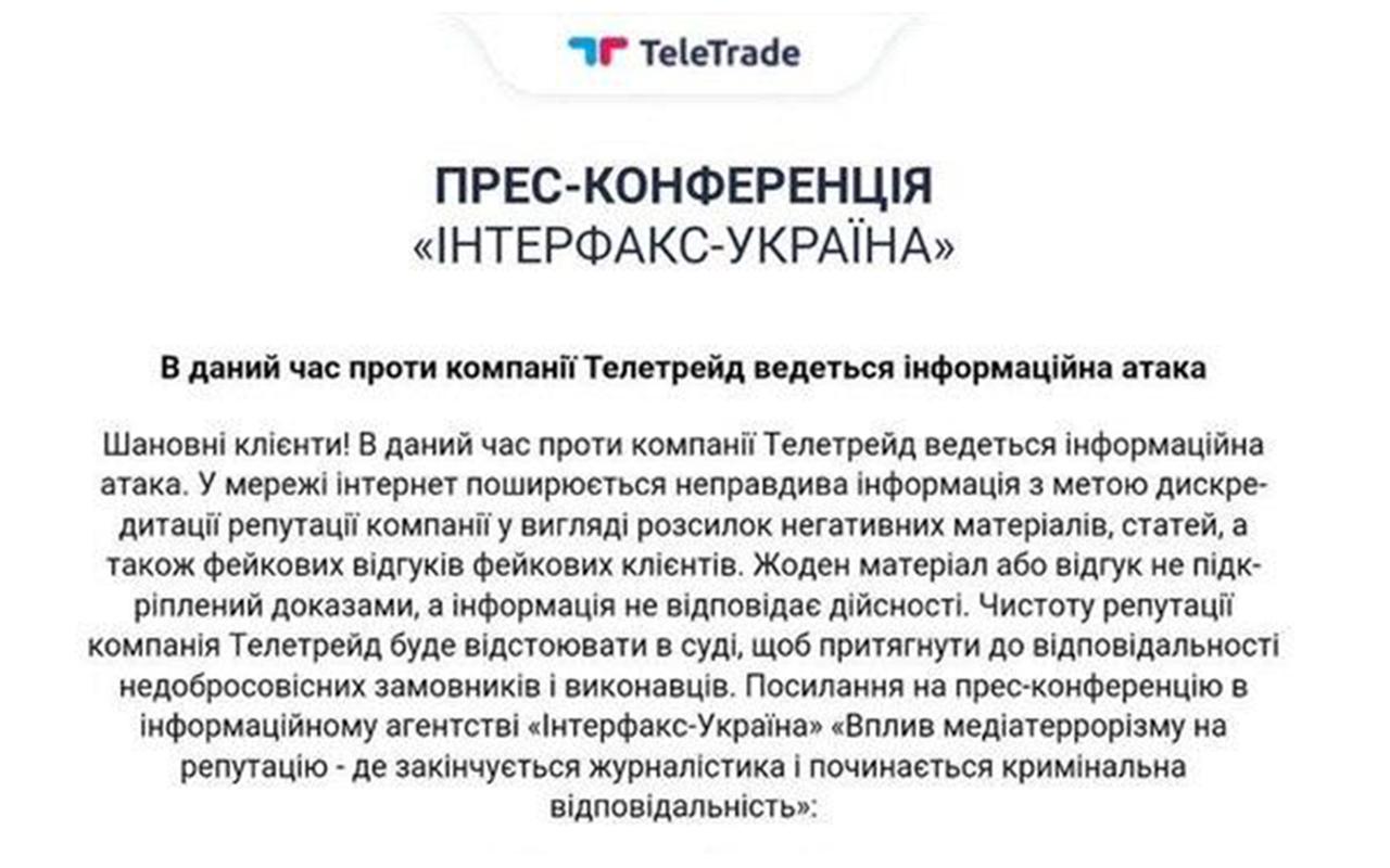 Скриншот письма Teletrade клиентам