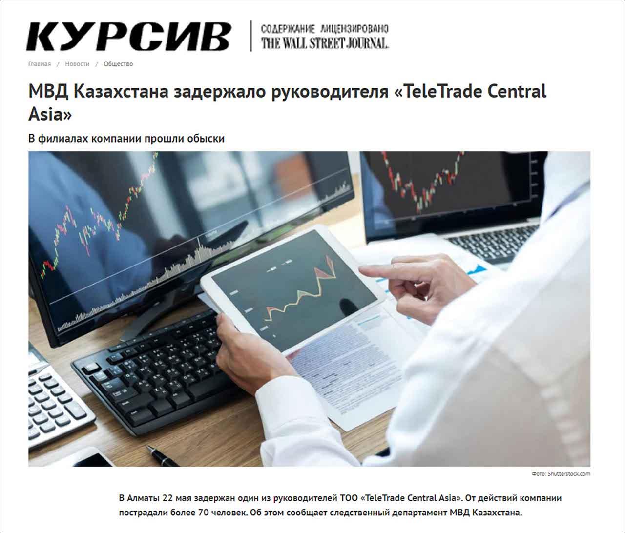 статьи об уголовных делах на Телетрейд и дочерние фирмы в сми Казахстана