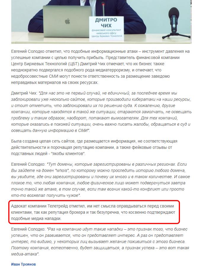 Teletrade: отзывы говорят, что брокер — мошенник, адвокат Солодко врет о безупречной репутации