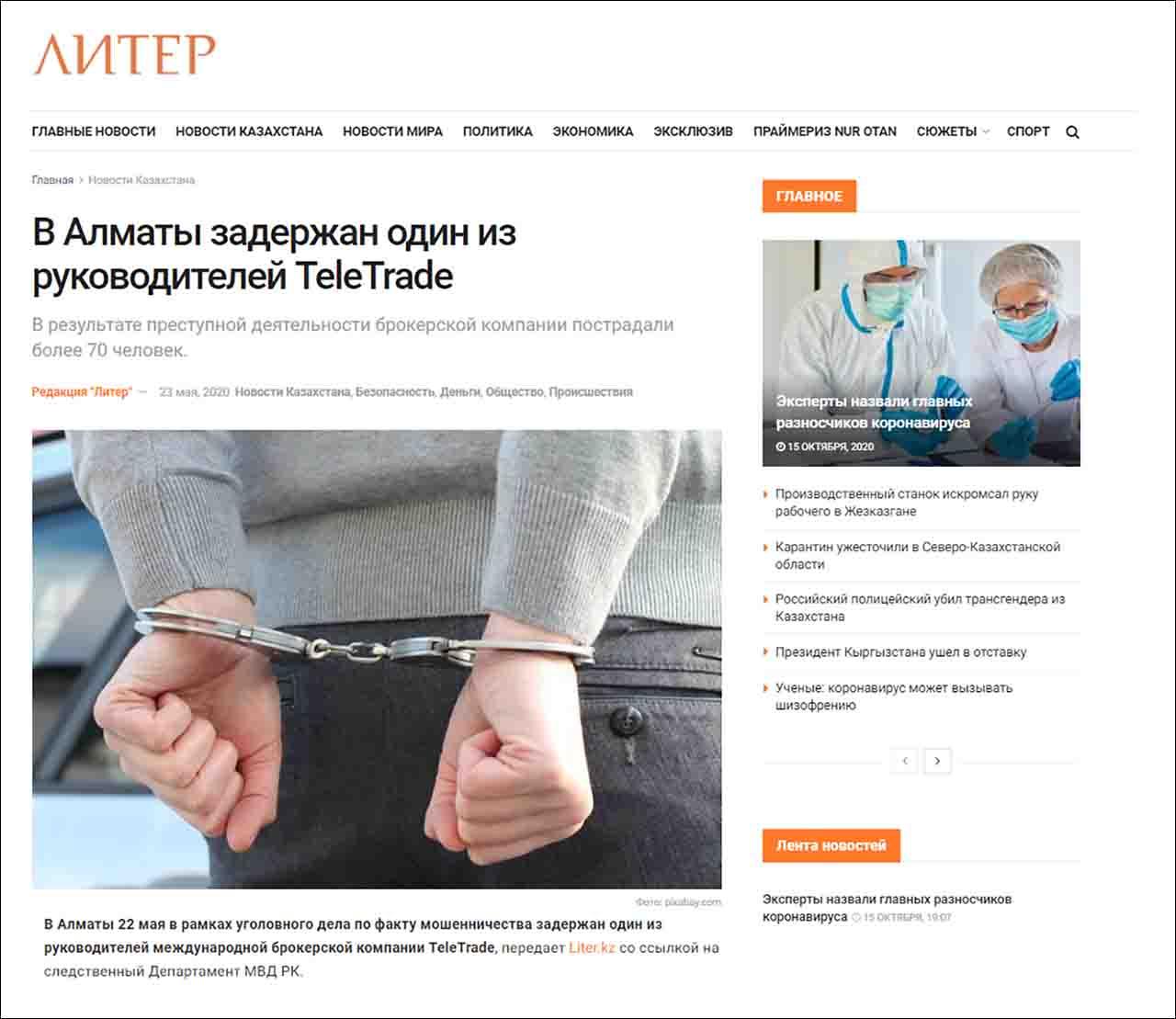 В Алматы задержан один из руководителей TeleTrade